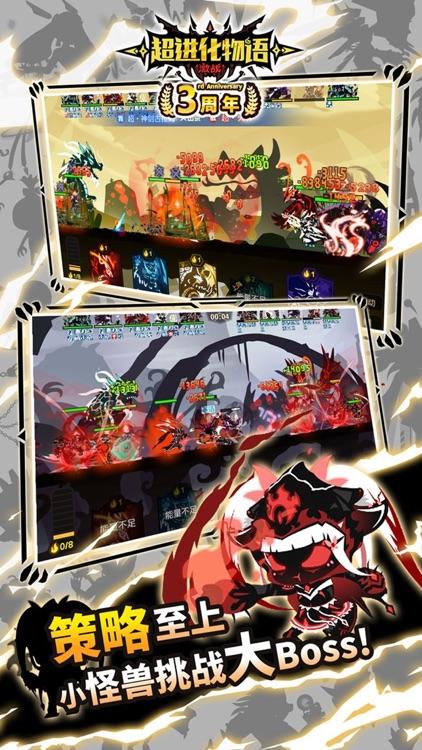 超进化物语:怪兽小队再集结