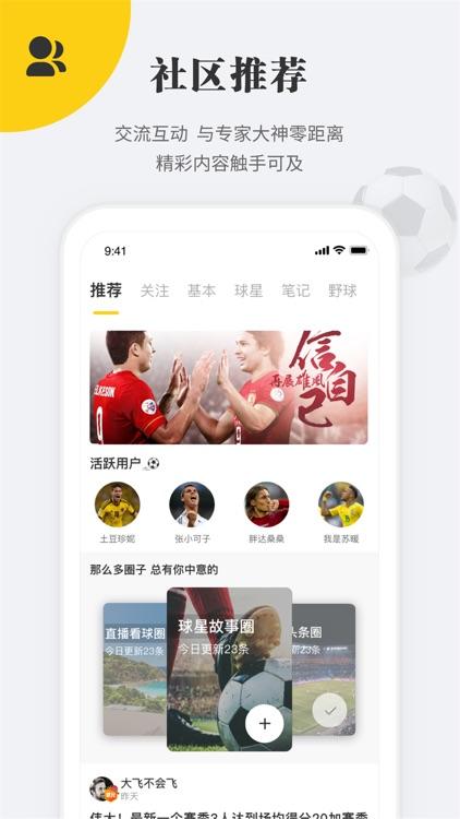 球状元-足球篮球比分直播 screenshot-3
