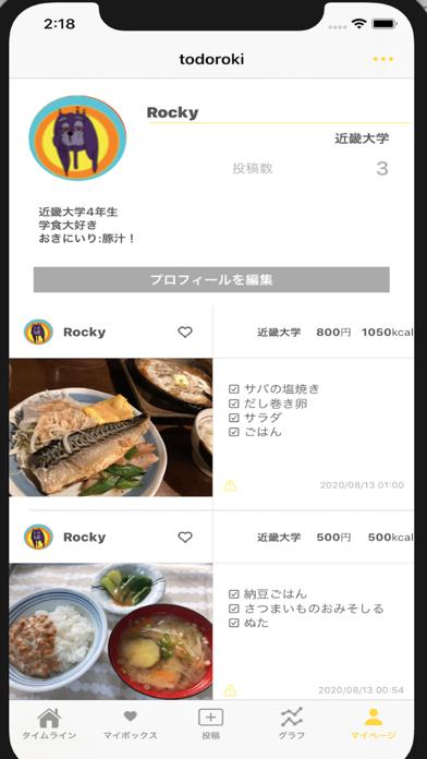 Gakusyoku screenshot 2
