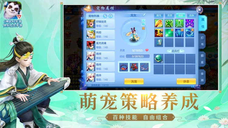 神武4 screenshot-3