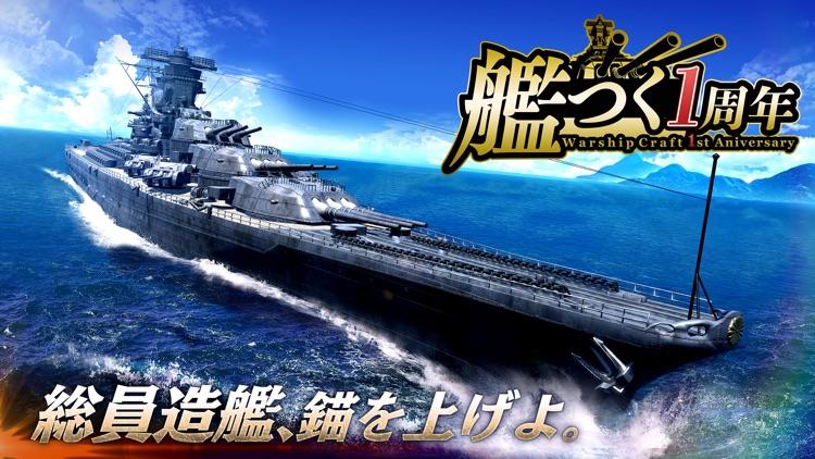 艦つく - Warship Craft - screenshot-0