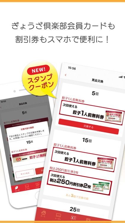 餃子の王将公式アプリ screenshot-3