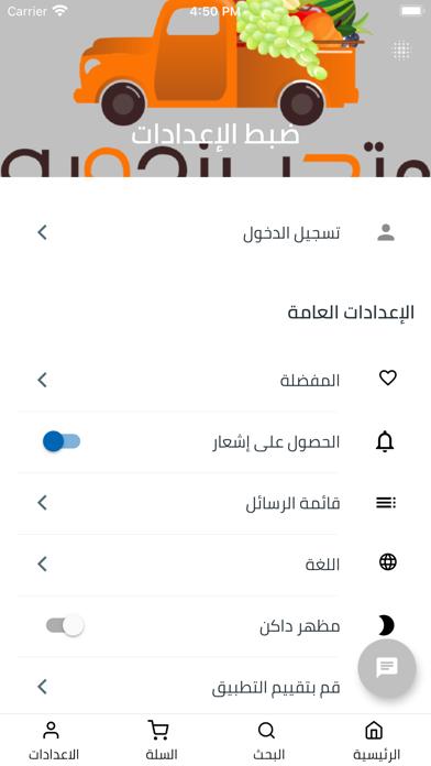 تطبيق بندوره - Banadırah Appلقطة شاشة3