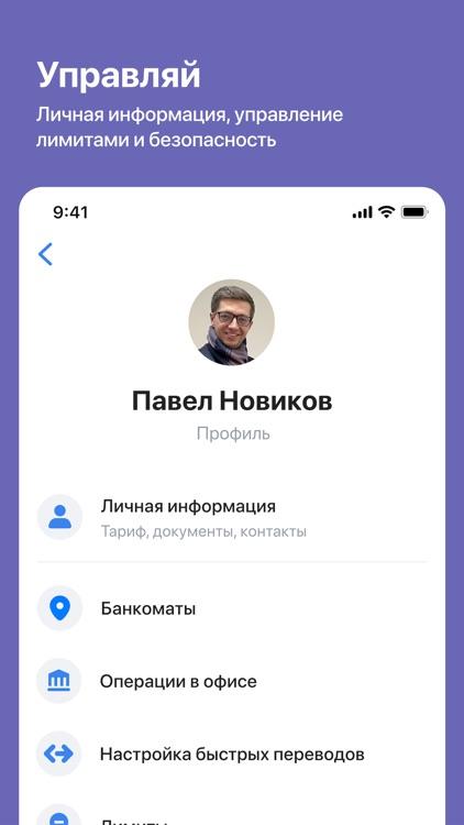 ВТБ Онлайн screenshot-4