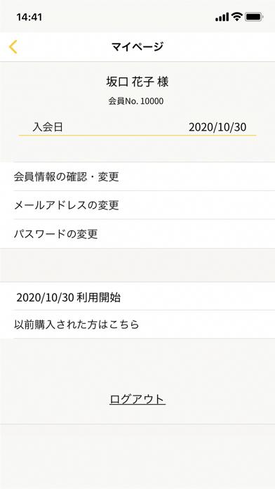 info.s - 坂口健太郎オフィシャルアプリのおすすめ画像4