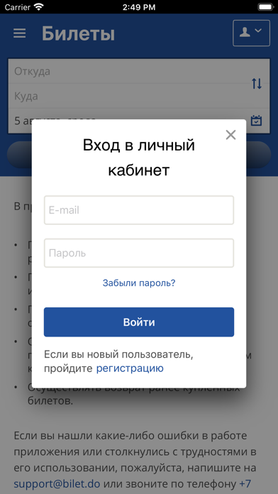 БилетИзДомаСкриншоты 2