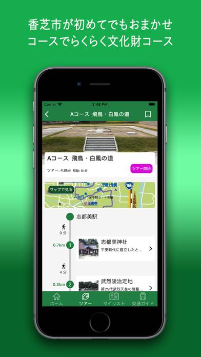 香芝市文化財観光ナビ紹介画像2