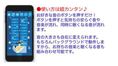 睡眠アプリ ScreenShot3