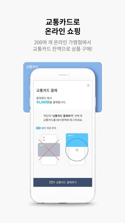 댐댐 - 편리한 교통카드 충전앱 screenshot-4