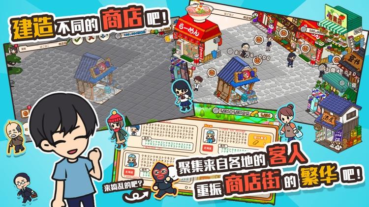 悠闲箱庭商店街 screenshot-5