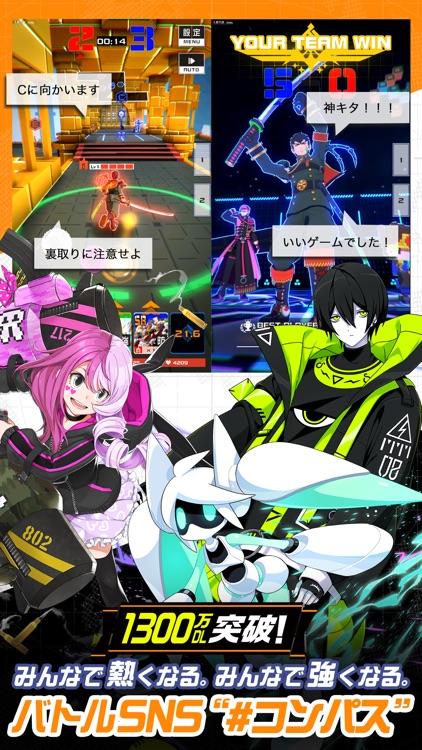 #コンパス【戦闘摂理解析システム】 screenshot-0