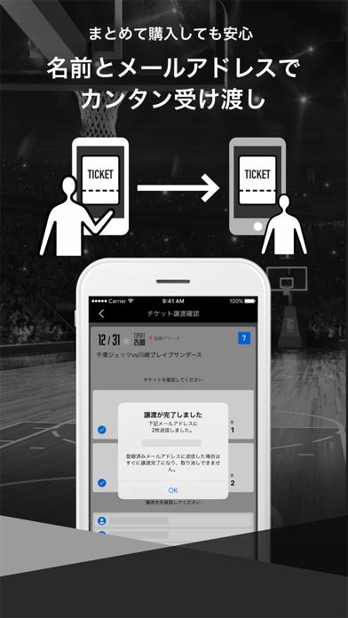 Bリーグスマホチケット ScreenShot1