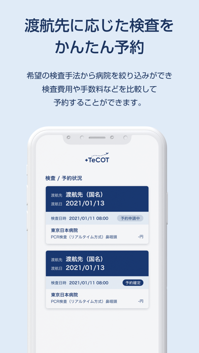 TeCOT紹介画像4