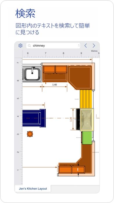 Microsoft Visio Viewerのスクリーンショット3