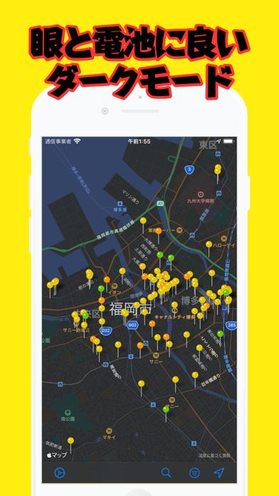 ラーメンマップ ScreenShot3