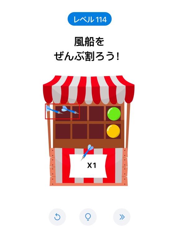 ブレインテスト (Easy Game) - ひっかけパズルのおすすめ画像5