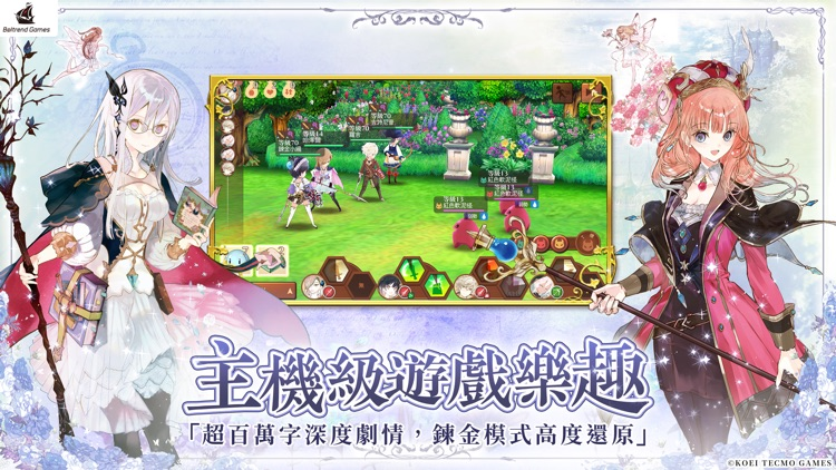 鍊金工房 Online ~布雷賽爾的鍊金術士~ screenshot-4