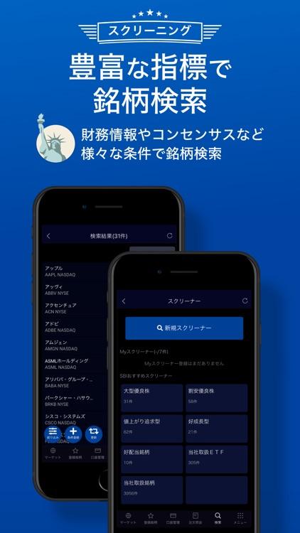 SBI証券 米国株アプリ screenshot-6