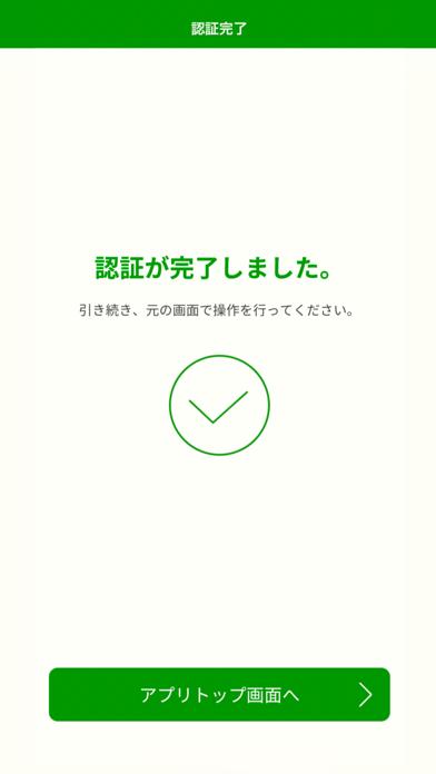 ゆうちょ認証アプリのスクリーンショット5