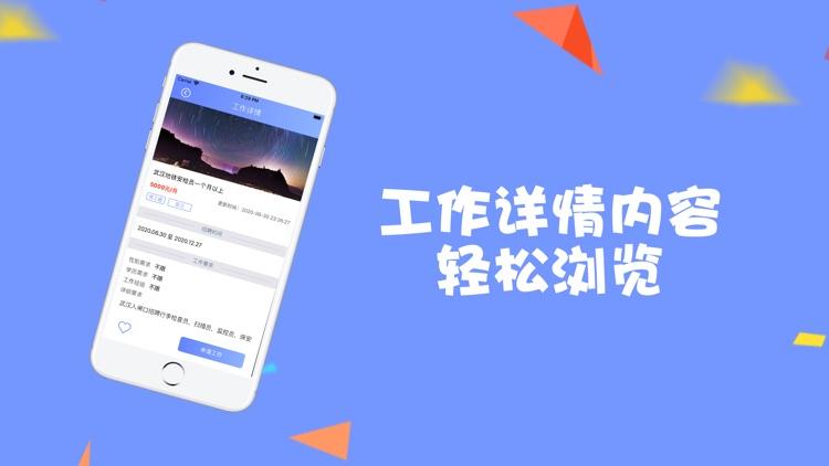 急速找兼职-靠谱优质工作app screenshot-3