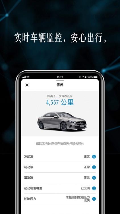 Mercedes me screenshot-3