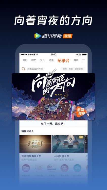 腾讯视频-燕云台独播 screenshot-9