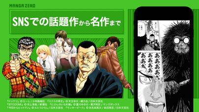 マンガZERO(漫画ゼロ)のおすすめ画像3