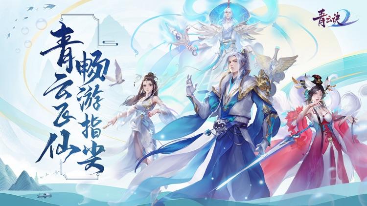 青云诀2-新国风仙侠动作手游 screenshot-0
