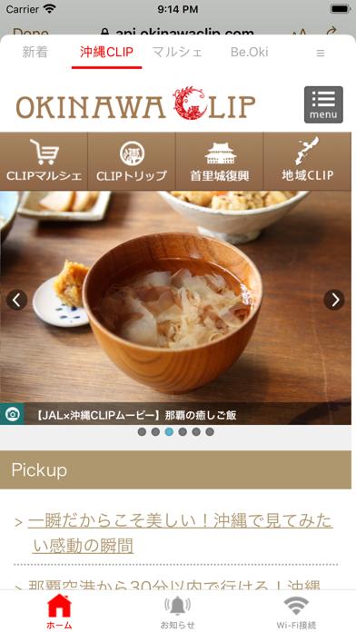 沖縄観光情報アプリ「沖縄CLIP」のおすすめ画像1
