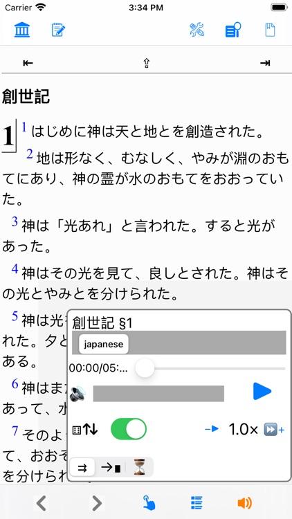 聖書 (Japanese Bible) screenshot-8
