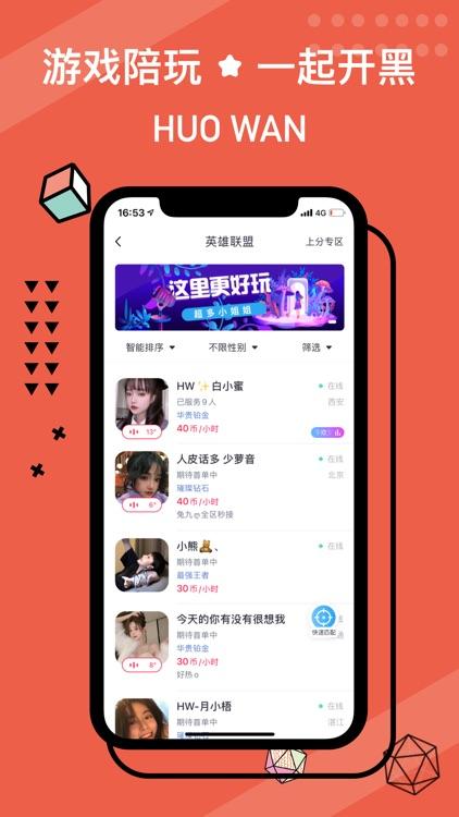 伙玩 screenshot-1