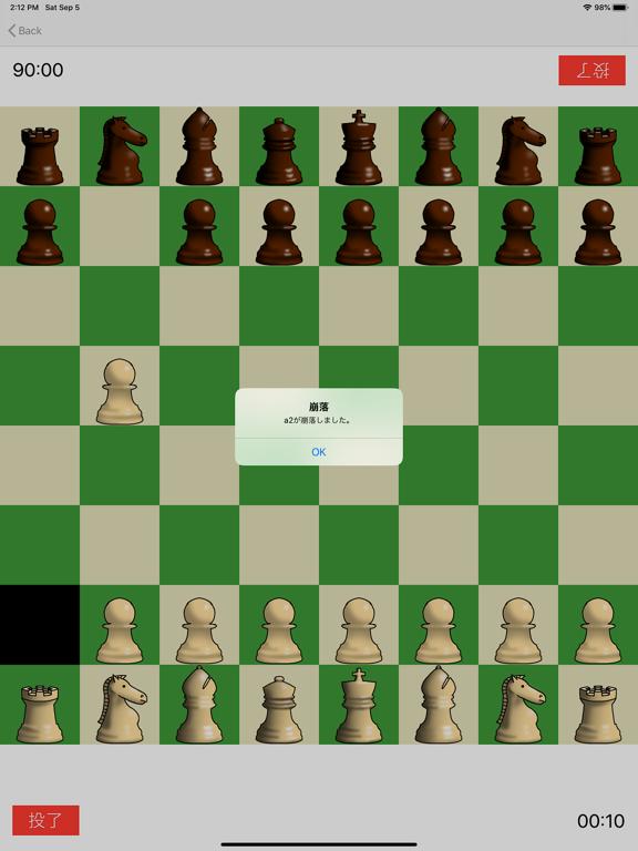 崩落チェス screenshot 6