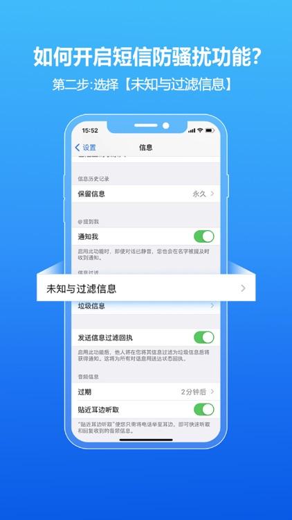 短信拦截专家-垃圾短信电话智能拦截