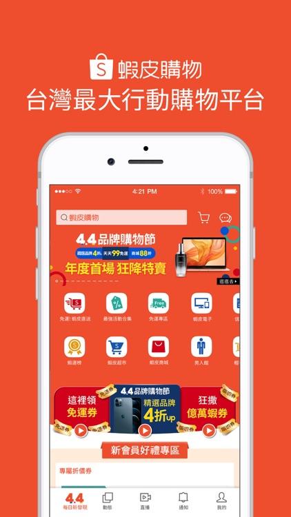 蝦皮購物 4.4 品牌購物節 screenshot-0