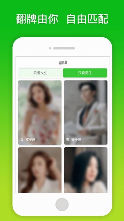 芬芳——同城交友聊天平台 screenshot-4
