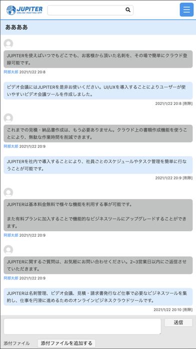 ビジネスクラウドツール JUPITERのスクリーンショット2