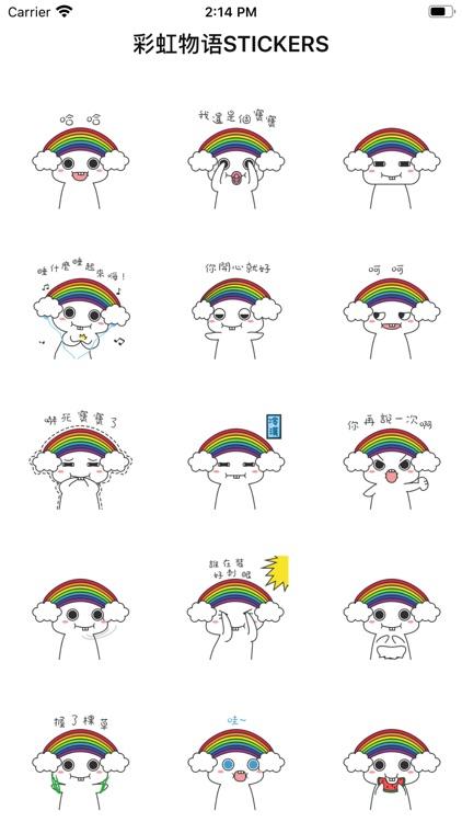 彩虹物语 STICKERS
