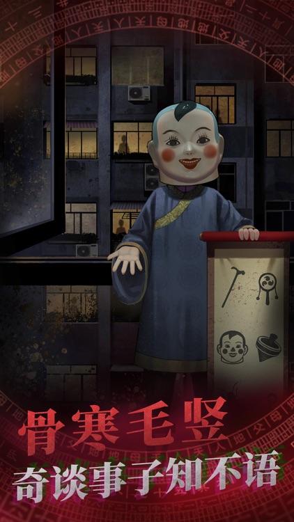 纸嫁衣 - 密室逃脱类恐怖解密游戏 screenshot-4