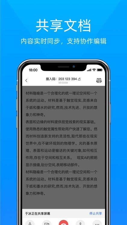 金山会议 screenshot-2