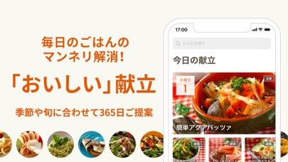 E・レシピ ‐ プロの献立レシピを毎日お届けのおすすめ画像1