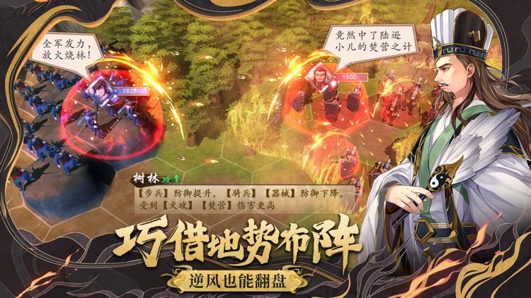 策魂三国 screenshot-2