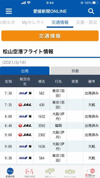 愛媛新聞ONLINEのおすすめ画像4