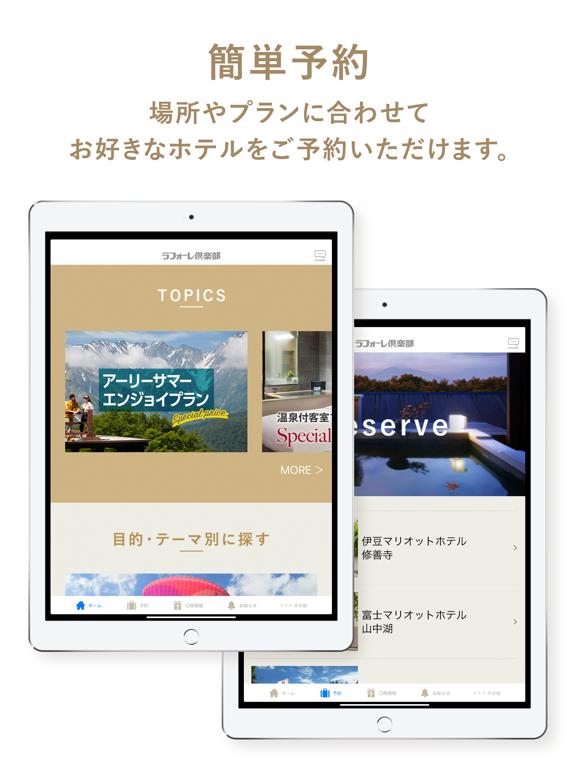 【ラフォーレ倶楽部】公式アプリのおすすめ画像2