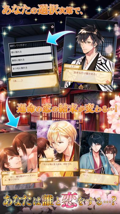 イケメン幕末◆運命の恋 女性向け乙女・恋愛ゲーム ScreenShot7