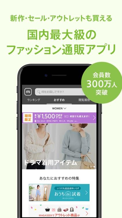 MAGASEEK(マガシーク) ファッション通販