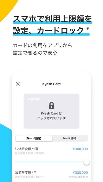 Kyash(キャッシュ)-Visaカードやスマホでタッチ決済のおすすめ画像5