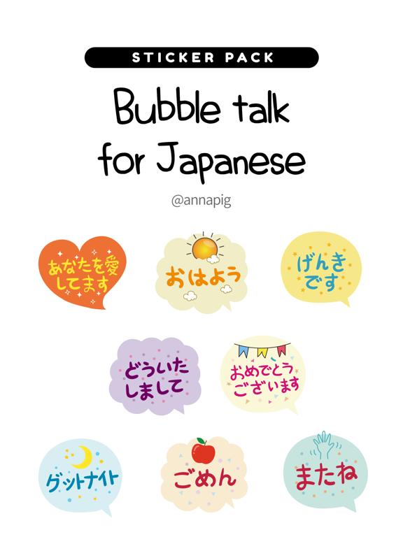 Bubble talk for Japanese screenshot 4