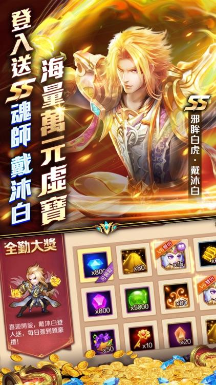 新斗羅大陸 screenshot-6
