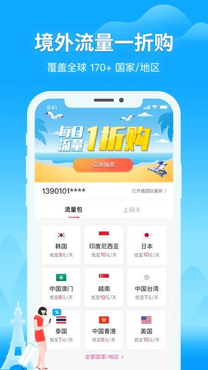 无忧行-流量机票火车票预订 screenshot-4