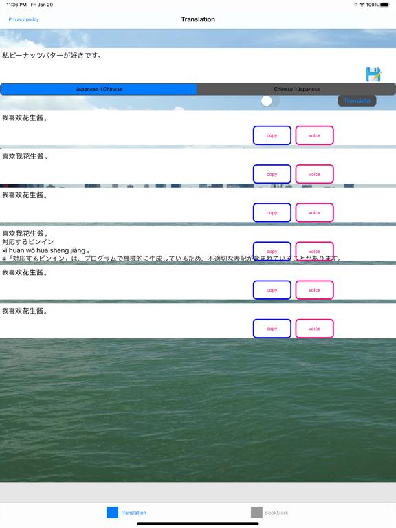Chinese Translator (中国語翻訳)のおすすめ画像3